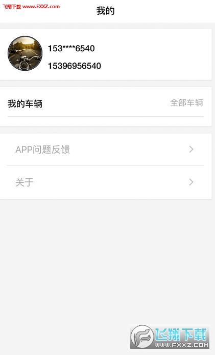超威app1.0截图0