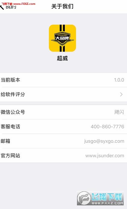 超威app1.0截图1