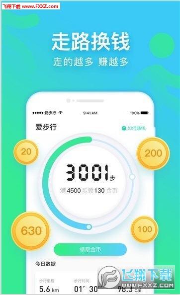 爱步行app官方版v1.0.0截图0