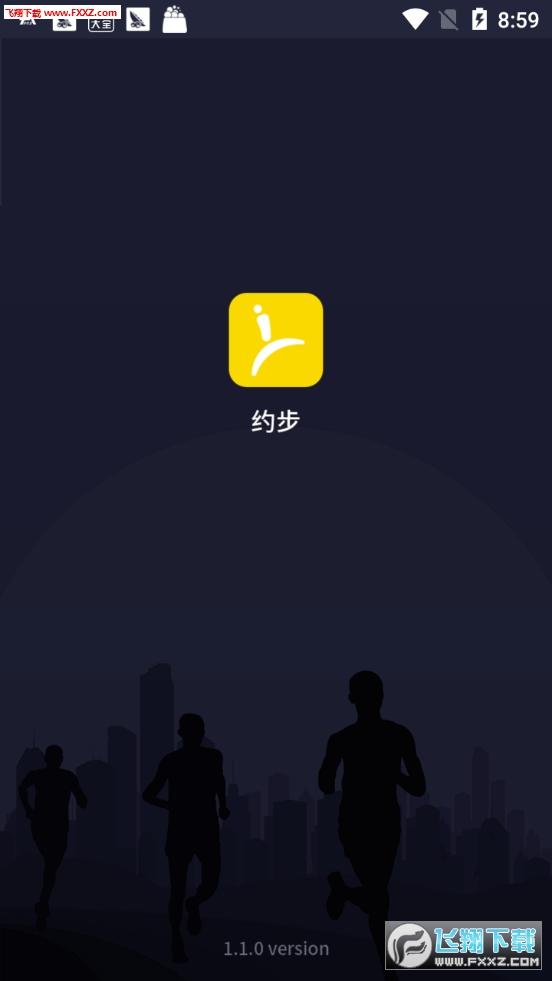 约步赚钱app1.1截图0