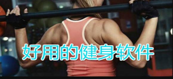 好用的健身软件_好用的健身软件下载