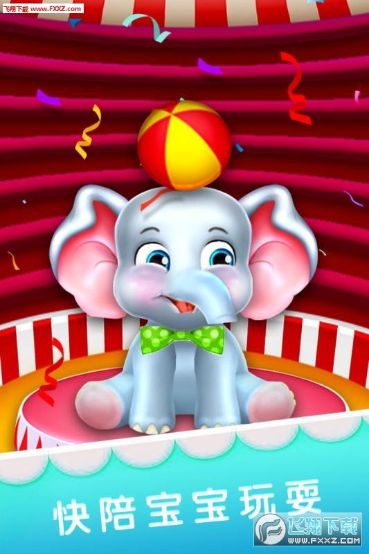 宝宝爱大象手游1.0.0截图1