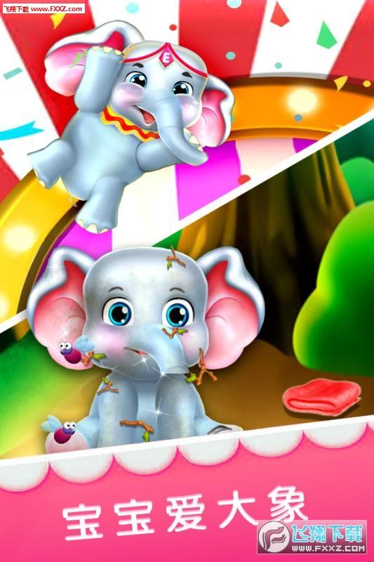 宝宝爱大象手游1.0.0截图3