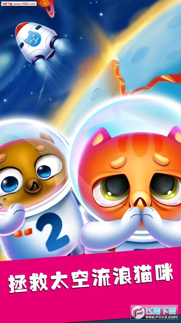 模拟喵星一起喵喵喵安卓版1.0.0截图1