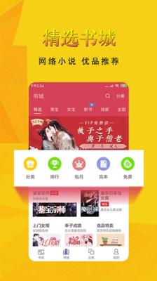 书迷小说app官方版3.9.0截图1