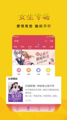 书迷小说app官方版3.9.0截图0