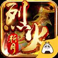 烈火斩月手游官方版1.0.0
