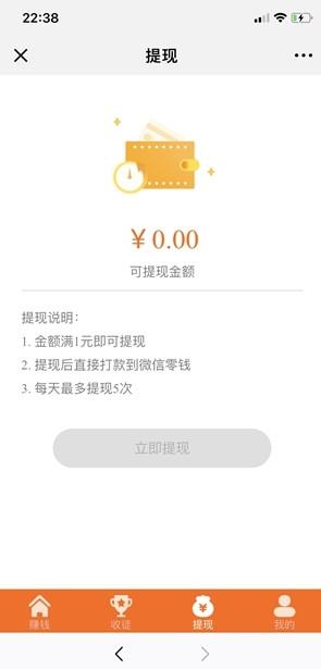 小赚宝app官网版1.0截图1