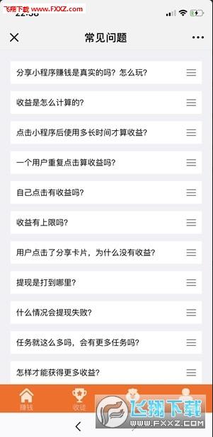 小赚宝app官网版1.0截图2