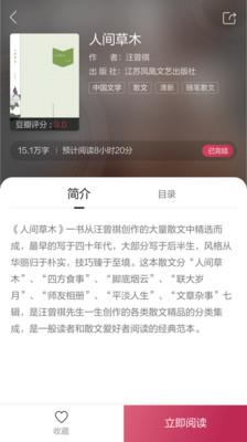 凤凰书苑app1.3.1截图0