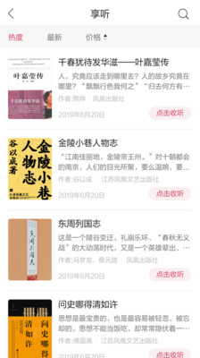 凤凰书苑app1.3.1截图1