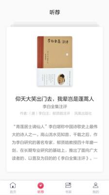 凤凰书苑app1.3.1截图2