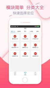 宝发彩票appv1.0截图1
