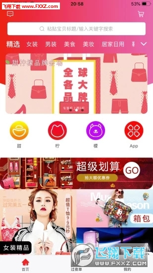 甜��檬app安卓版v0.0.12截�D0