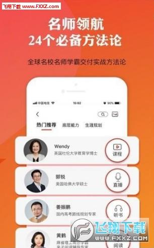 春藤家长学院app最新版1.0.0截图0