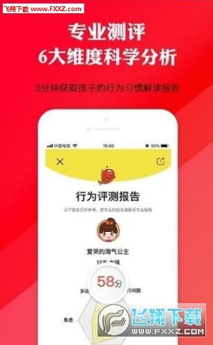 春藤家长学院app最新版1.0.0截图1