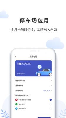 奉化云停�app1.1.2截�D1