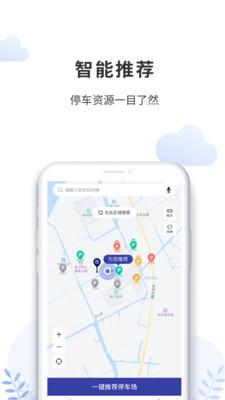 奉化云停�app1.1.2截�D0
