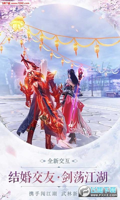 江湖奇侠传无限元宝版1.0截图0