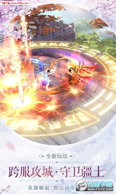 江湖奇侠传无限元宝版1.0截图2