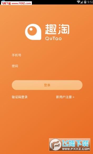 趣淘呗商城app官方版0.0.1截图0