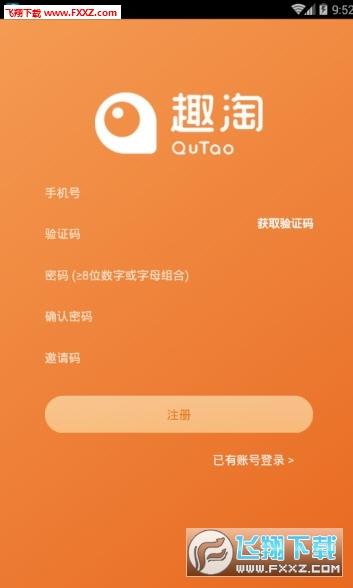 趣淘呗商城app官方版0.0.1截图1