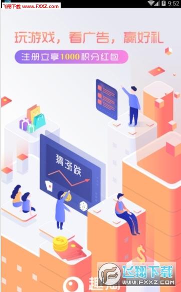 趣淘呗商城app官方版0.0.1截图2