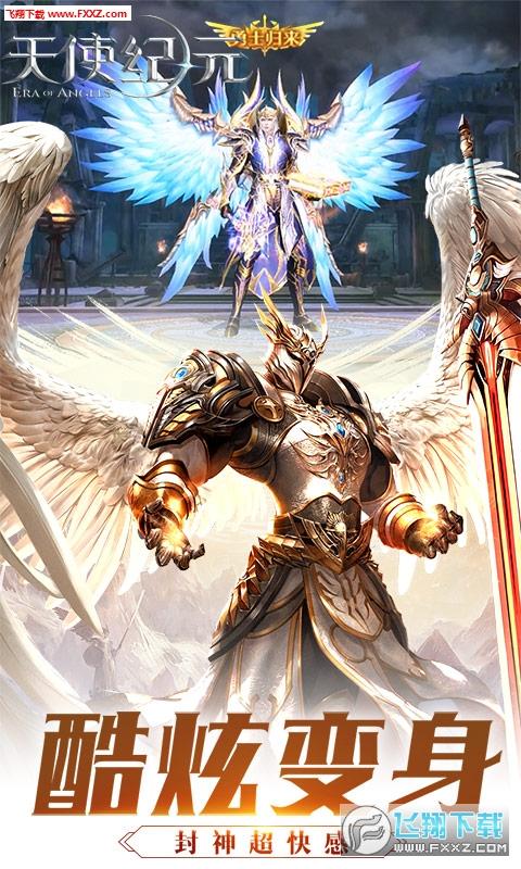 天使纪元充值返利版1.3截图1