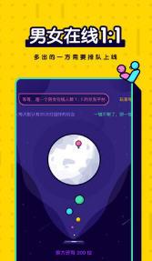 等等交友app1.0.0截图1