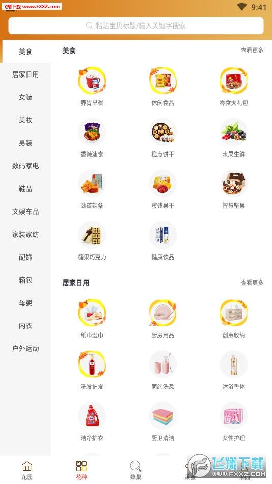 蜂淘app官方版1.3.1截图1