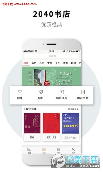 2040书店app1.0截图0