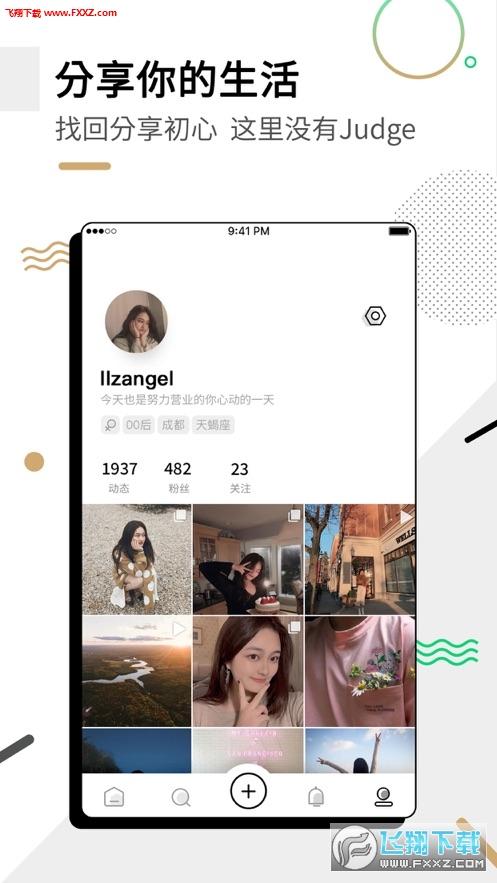 绿洲app苹果版1.4.3截图2