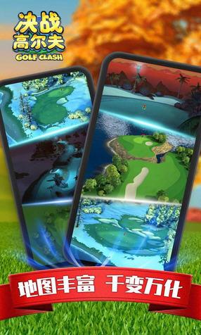 决战高尔夫安卓版1.4.1截图1