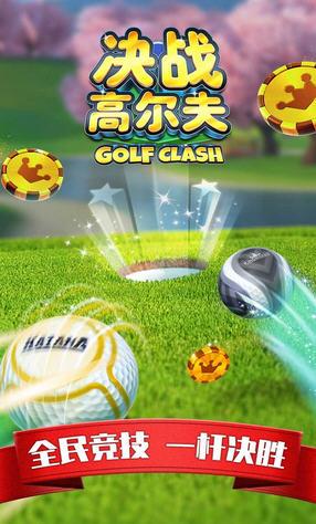 决战高尔夫安卓版1.4.1截图0