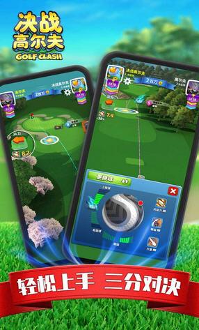 决战高尔夫手游1.4.1截图2
