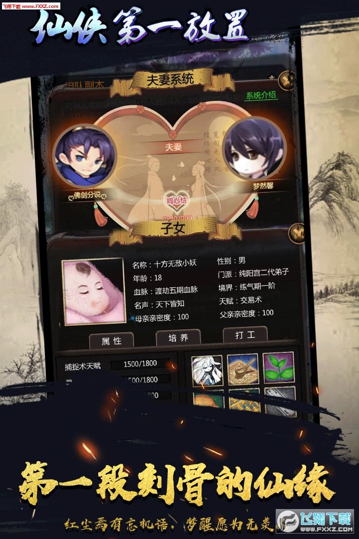 仙侠第一放置折扣版2.7.1截图2
