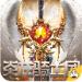 炎龙骑士团无限元宝超v版v1.0
