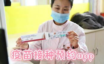 疫苗接种预约app