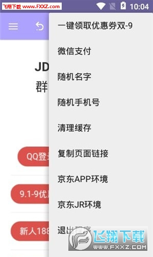京东助手app1.4截图1