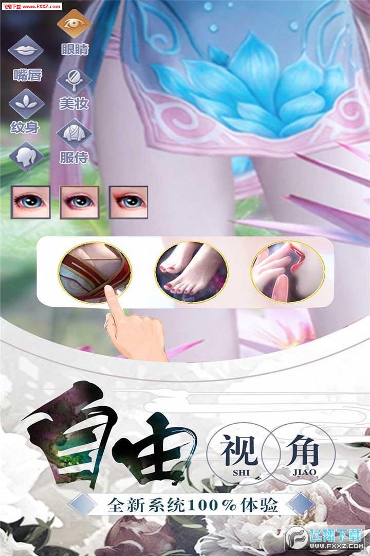 侠魂九游版081318.0截图3