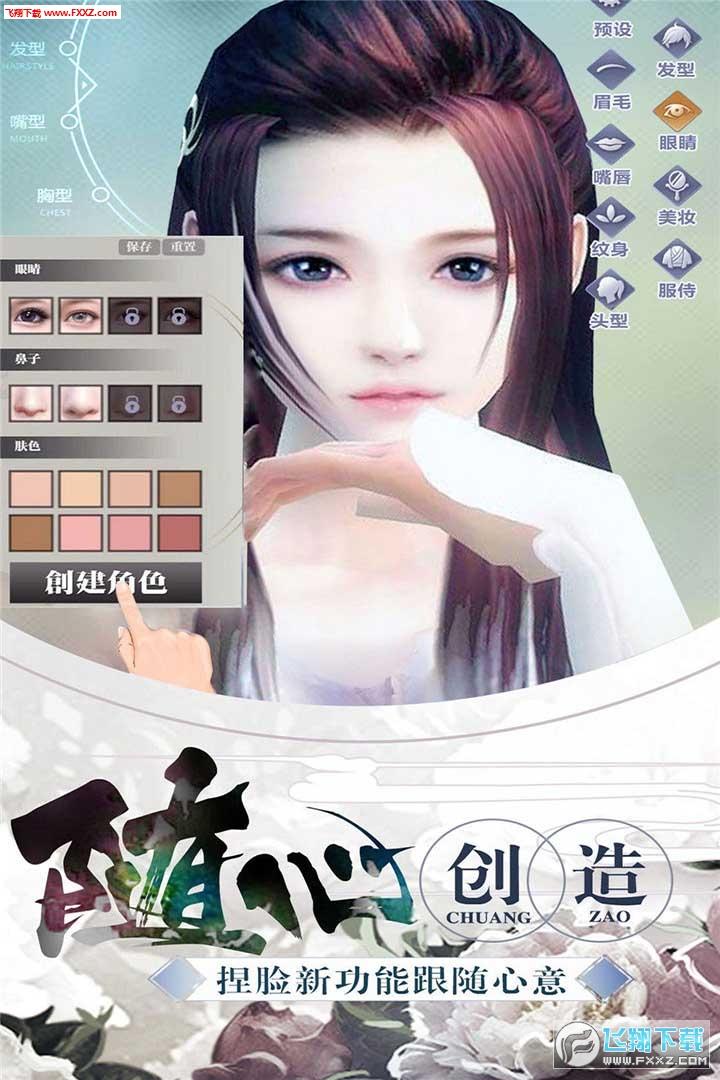 侠魂九游版081318.0截图2