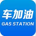 车加油app 1.0.0