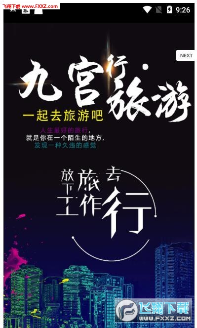 九宫行app官方版v1.0.0截图0