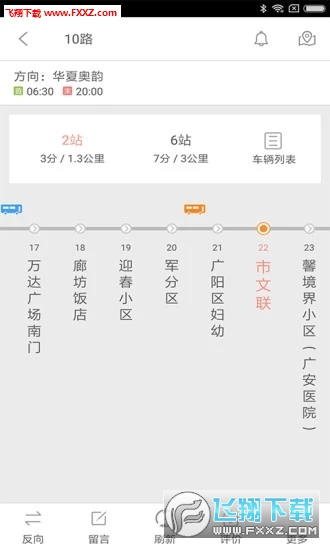 廊坊行安卓版v2.8.5截图2