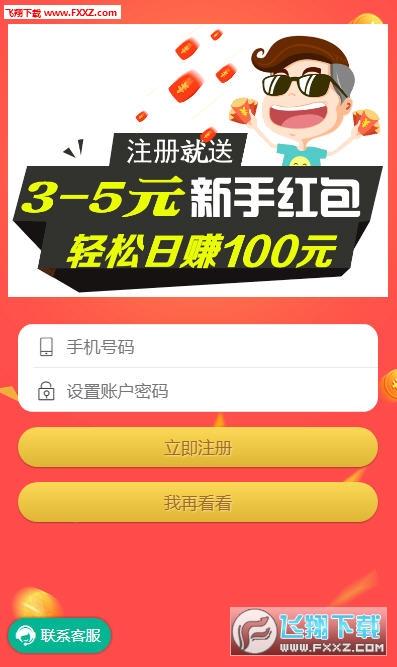 阅享热讯appv1.0.0截图0