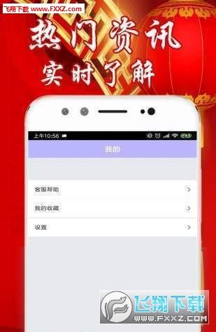LL彩票appv1.0截图2