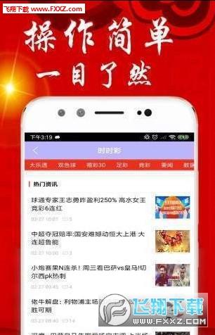 LL彩票appv1.0截图3