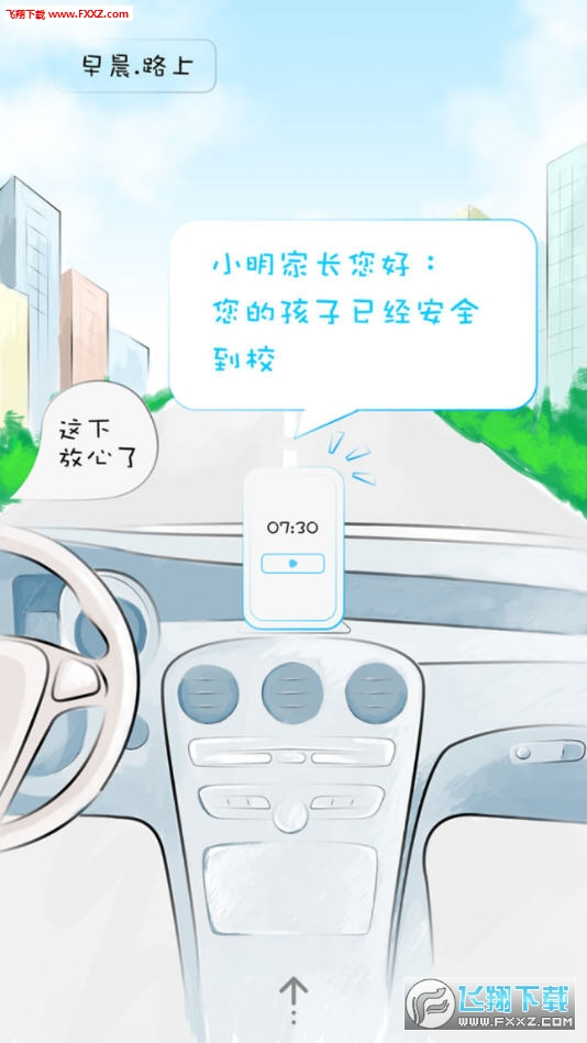 甘肃智慧校园app3.5.0截图0