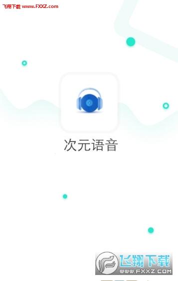 次元语音变声器app2.71截图0