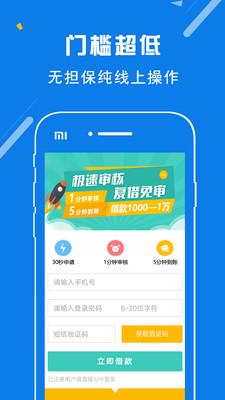 飞天宝剑贷款app1.0截图0